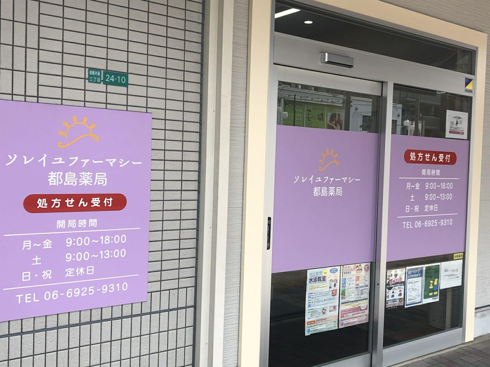 ソレイユファーマシー都島薬局の商品写真