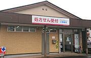 大信薬局 さと店のクリニック写真