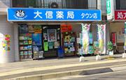 大信薬局 タウン店のクリニック写真