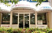 大信薬局 メディック店のクリニック写真