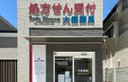 大信薬局 五条店のクリニック写真