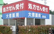 大信薬局 則松店のクリニック写真