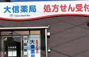大信薬局 平田店のクリニック写真