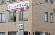 大信薬局 日田駅前店のクリニック写真
