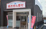 大信薬局 東門司店のクリニック写真