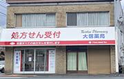 大信薬局 栄盛川店のクリニック写真