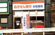 大信薬局 横浜三ツ境店のクリニック写真