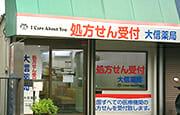 大信薬局 笹野台店のクリニック写真