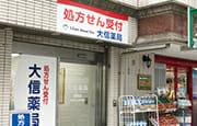 大信薬局 綱島店のクリニック写真