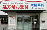 大信薬局 行橋駅前店のクリニック写真