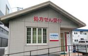 大信薬局 錦ヶ丘店のクリニック写真