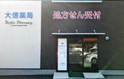 大信薬局 龍徳店のクリニック写真