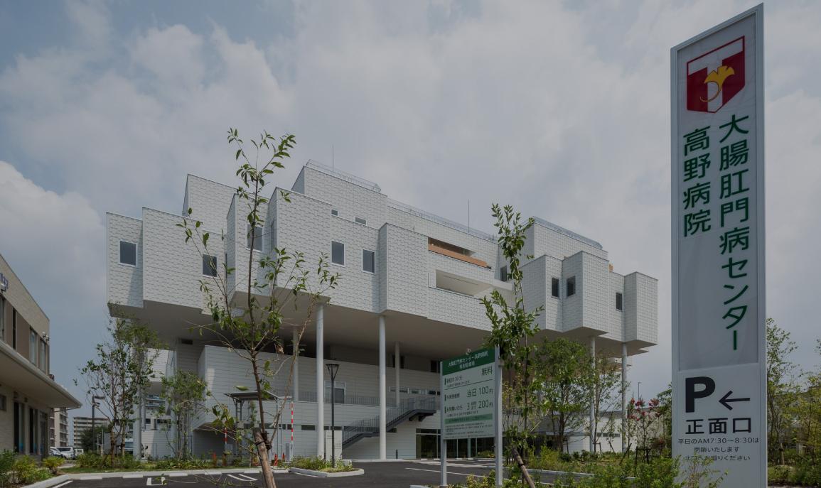 大腸肛門病センター高野病院の商品写真