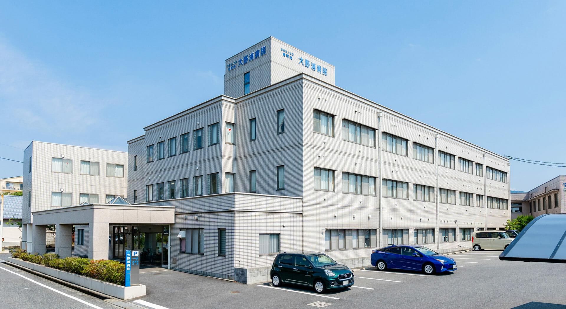 大野浦病院のクリニック写真