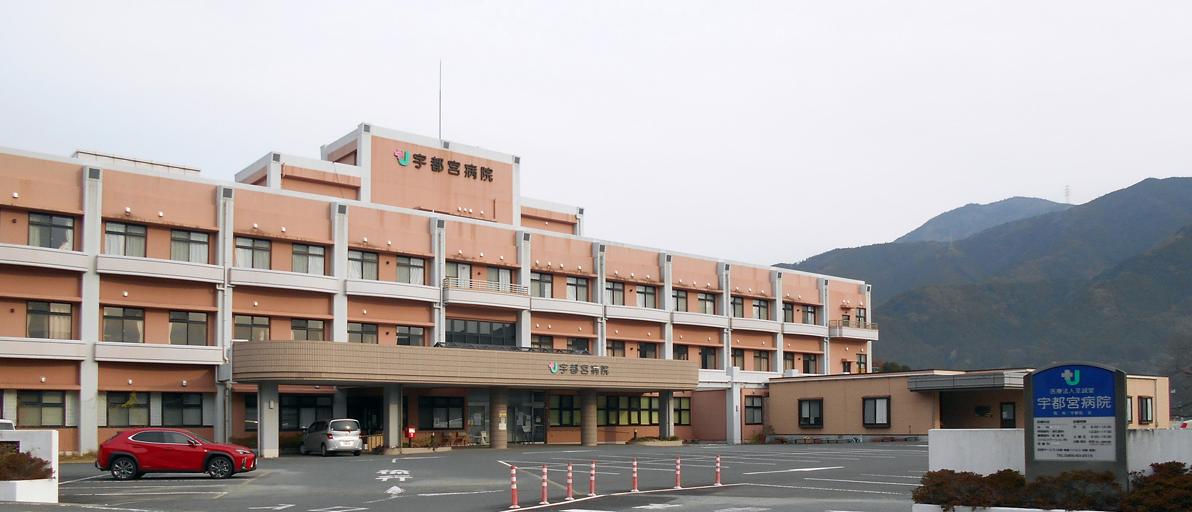 宇都宮病院の商品写真