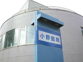 小野内科医院のクリニック写真