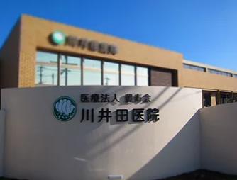 川井田医院のクリニック写真