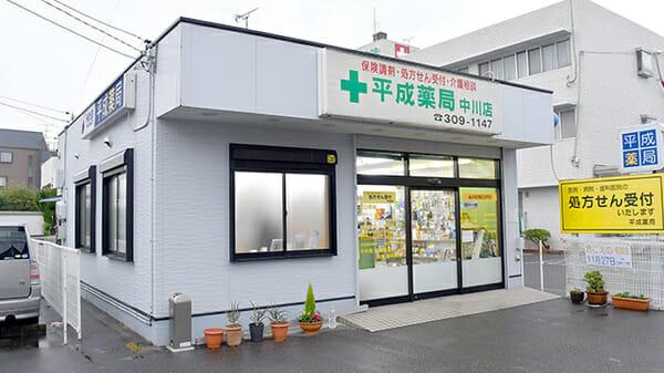平成薬局中川店のクリニック写真
