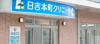 日吉本町クリニックのクリニック写真