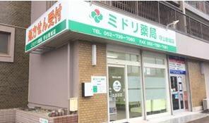 有限会社ミドリ薬局 守山新城店のクリニック写真