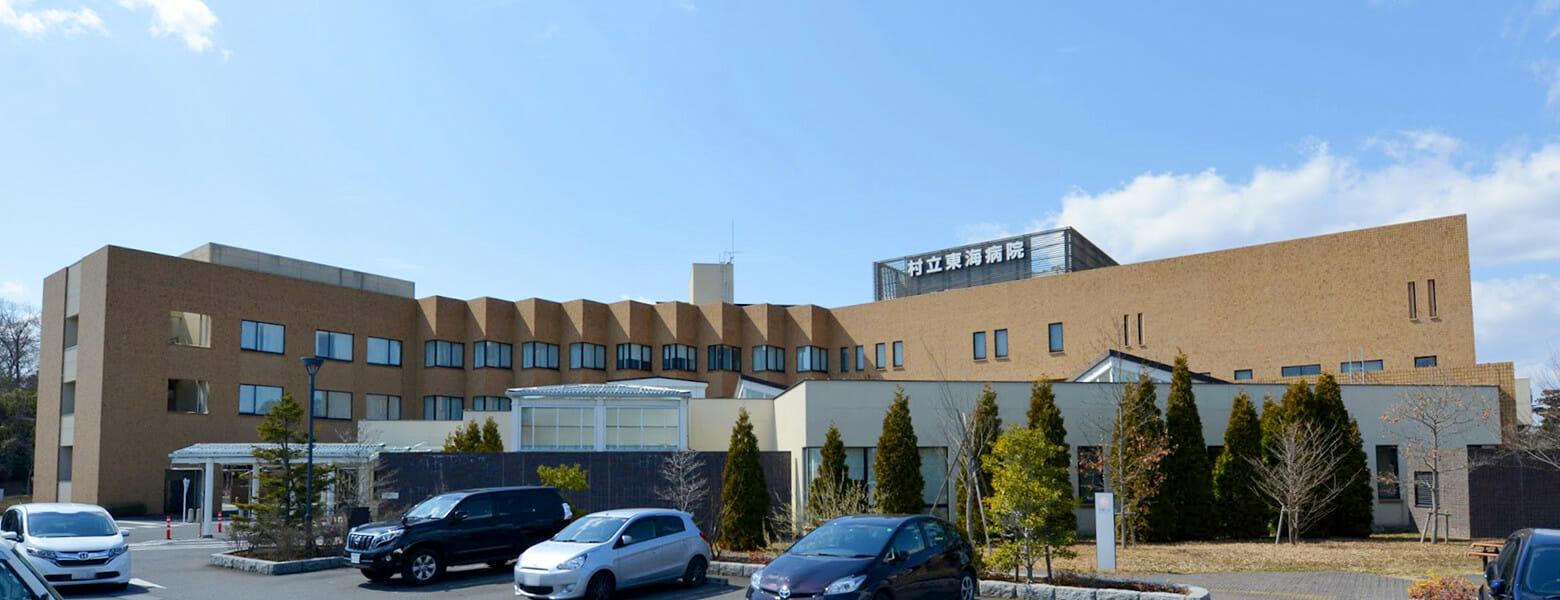 村立東海病院の商品写真