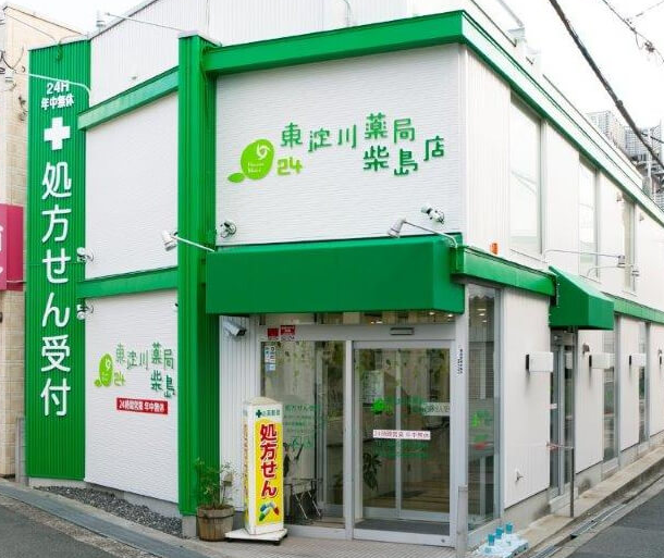 東淀川薬局 柴島店の商品写真