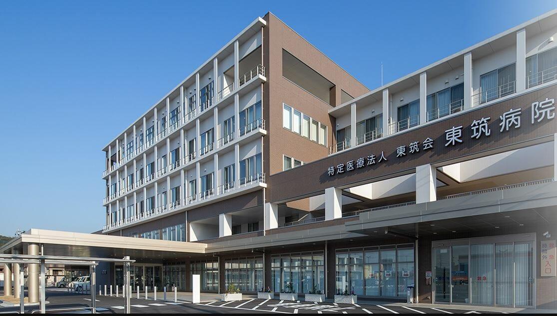 東筑病院のクリニック写真