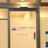横浜市港南区休日急患診療所の商品写真