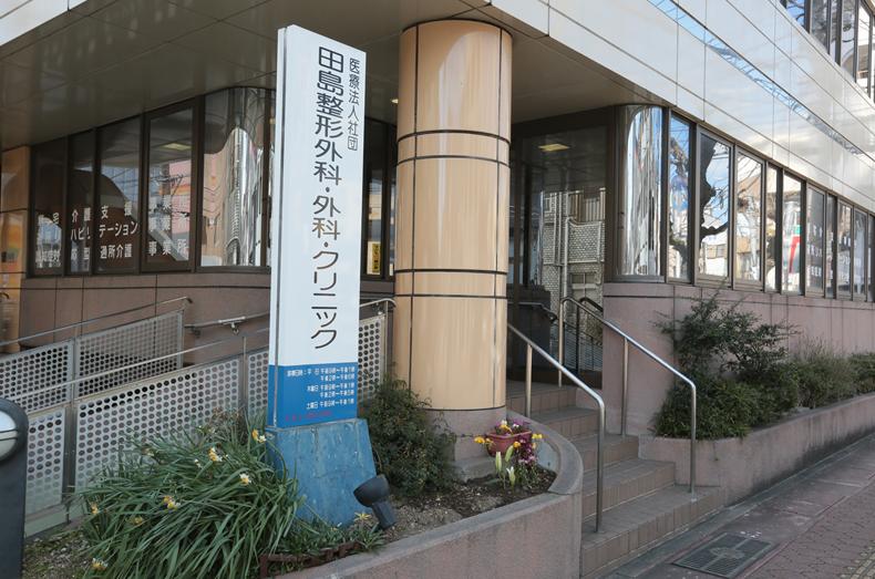 田島整形外科・外科・クリニックのクリニック写真