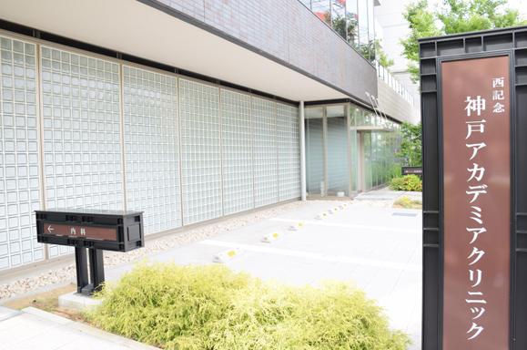 神戸アカデミアクリニックの商品写真