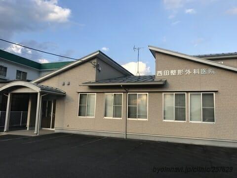 西田整形外科医院のクリニック写真