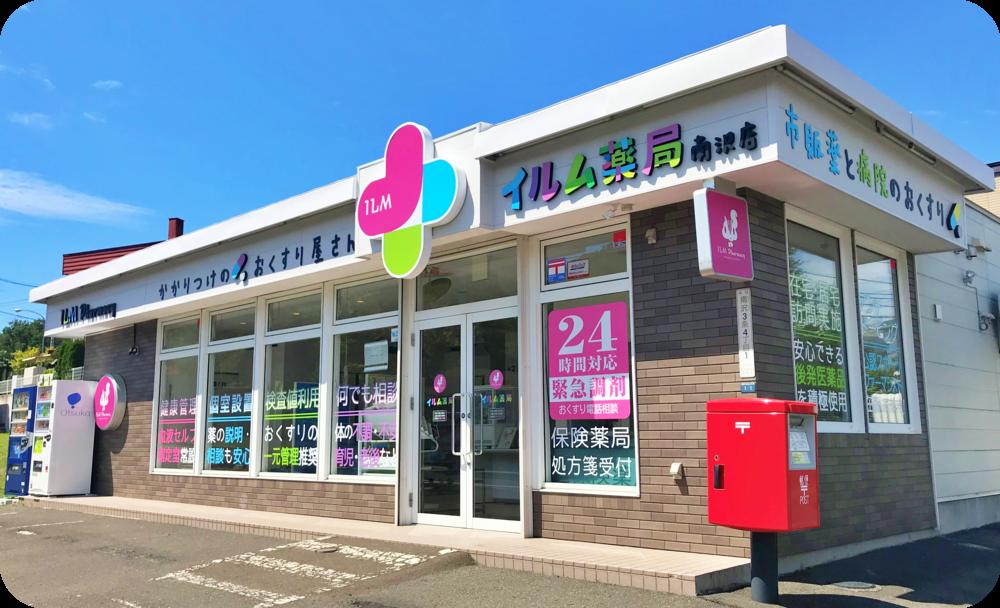 イルム薬局 南沢店のクリニック写真