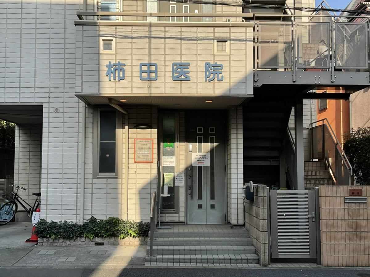 柿田医院のクリニック写真