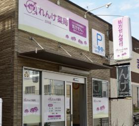 れんげ薬局 立川店の薬局写真