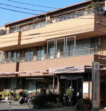 川越整形外科内科医院のクリニック写真