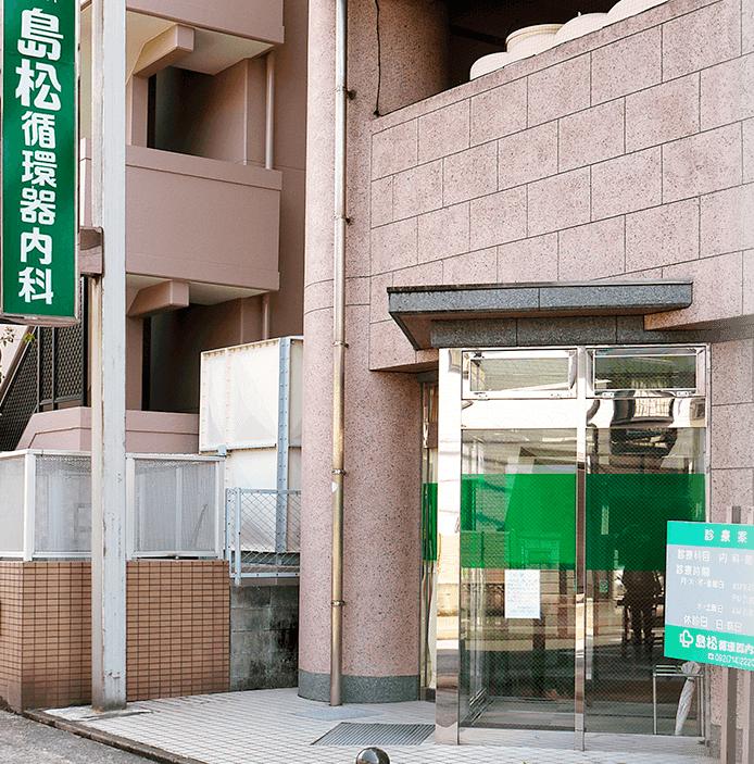 島松循環器内科クリニックの商品写真