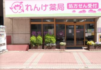 れんげ薬局 長野店のクリニック写真