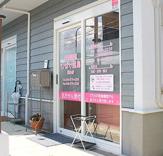 ひばり薬局 葉山店のクリニック写真