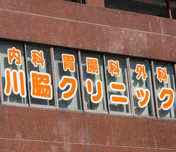 川脇クリニックのクリニック写真