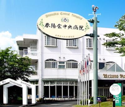 春陽会中央病院の商品写真