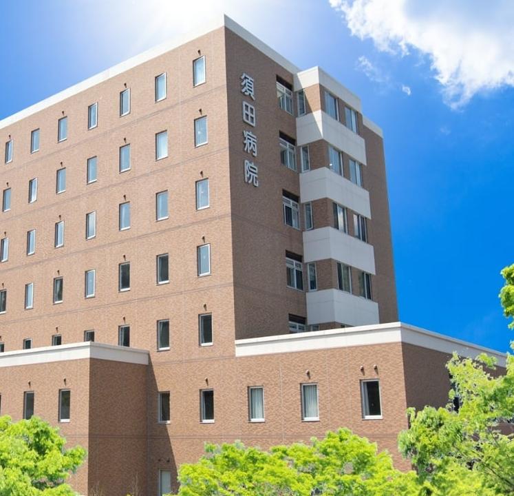 特定医療法人生仁会 須田病院の商品写真