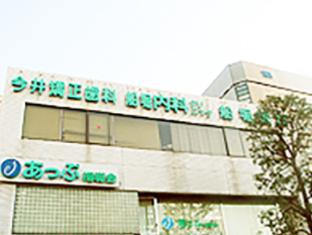 医療法人碧仁会 井ノ上病院の商品写真