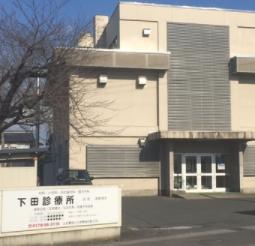 下田診療所の商品写真