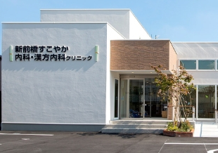 新前橋すこやか内科・漢方内科クリニックのクリニック写真
