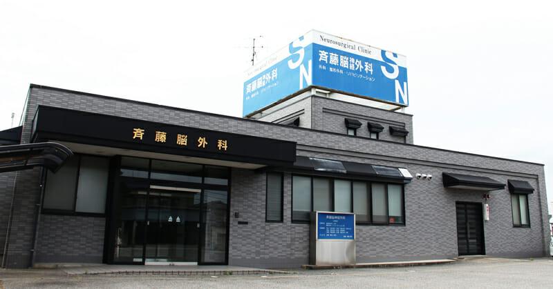 斉藤脳神経外科医院のクリニック写真