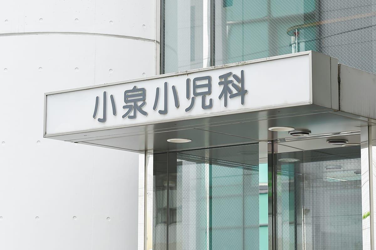 小泉小児科医院の商品写真