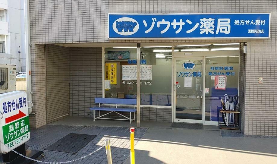 渕野辺ゾウサン薬局のクリニック写真