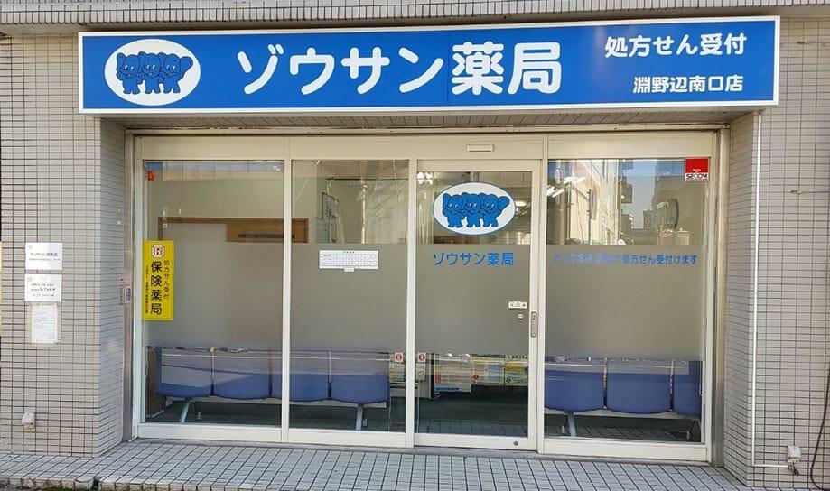 渕野辺ゾウサン薬局 南口店のクリニック写真