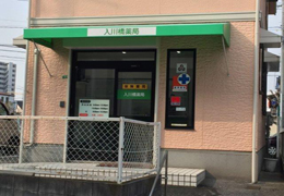 入川橋薬局のクリニック写真