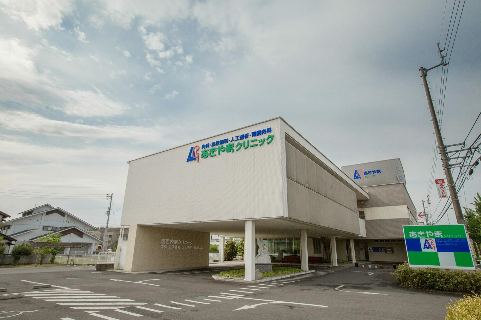 医療法人社団健愛会 あきやまクリニックの商品写真